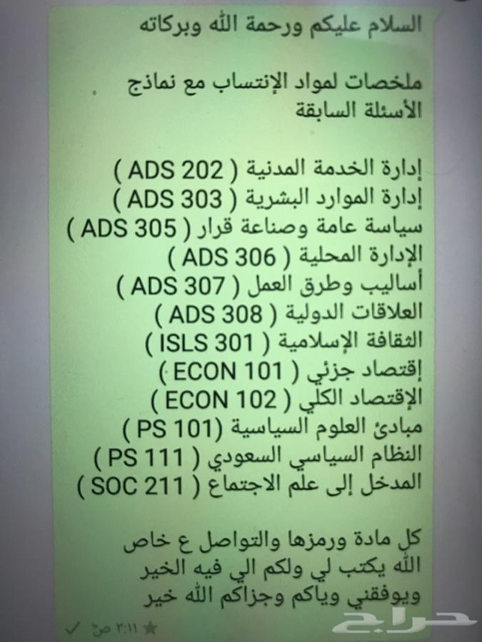 ملخصات جامعة الملك عبدالعزيز