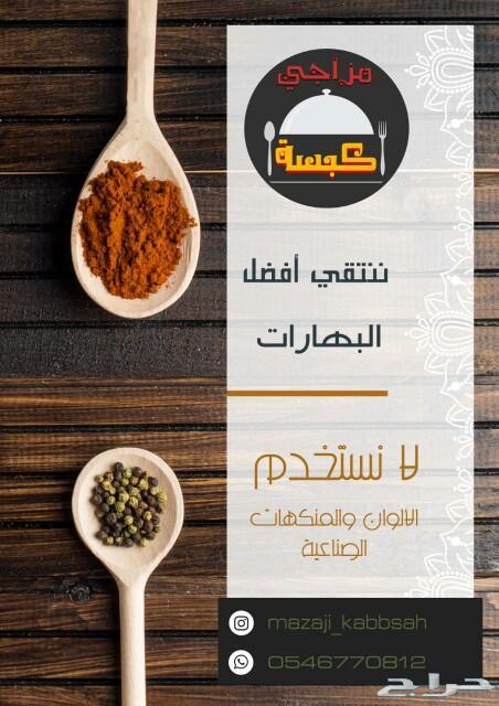 rlm  lrm مزاجي كبسة)للباحثين عن الطبخ المنزلي النظيف