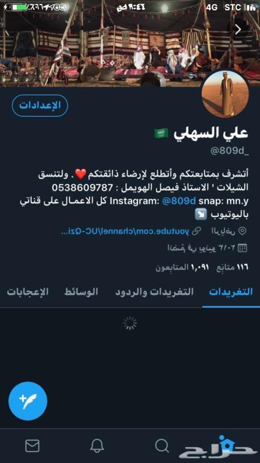 منشد شيلات وصوته جميل وبأسعار ممتازه