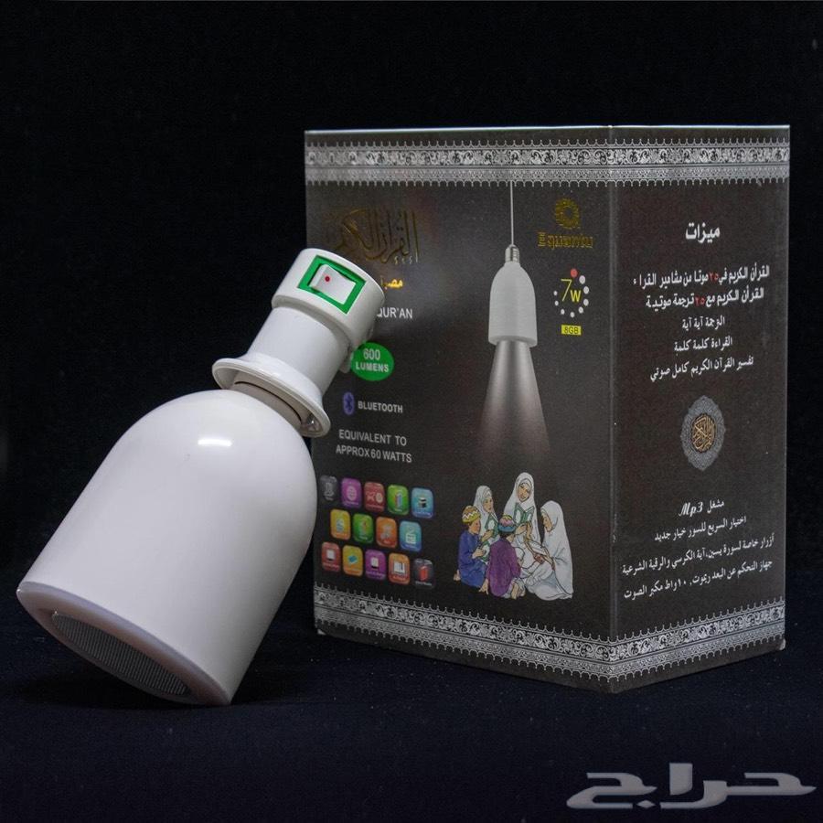 مصباح القران الشهير ب اقل سعر