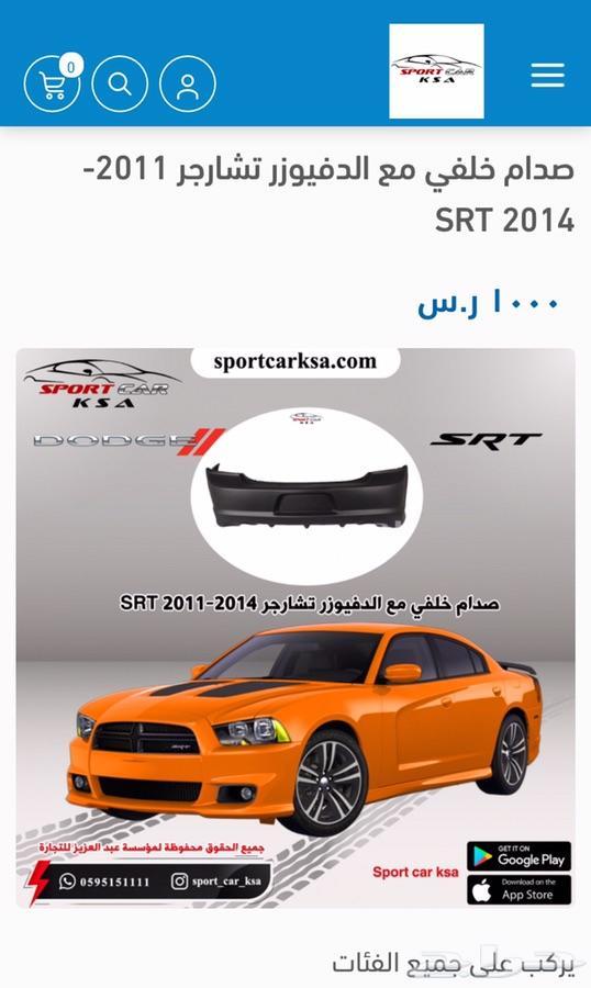 صدام خلفي SRT 2014