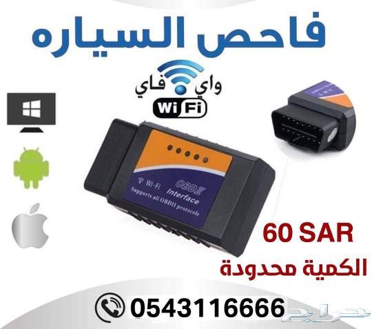 فاحص السياره علامة المكينة OBD WiFi