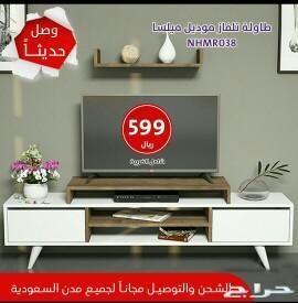 طاولات تلفاز تركيه وخدمة والشحن مجانا