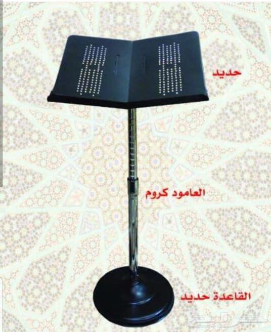 حامل القرآن الكريم المعدني الخفيف المتين