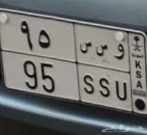 لوحة مميزة رقمين