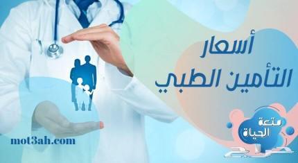 تامين طبي للعماله والمقيمين وربط مباشر بسعر