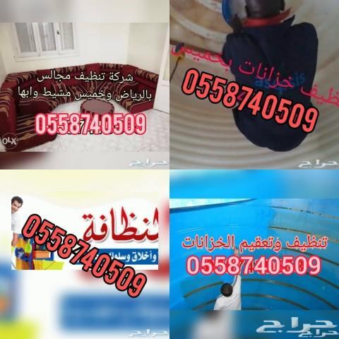 شركة تنظيف بخميس مشيط وابها فلل ومنازل ومجالس