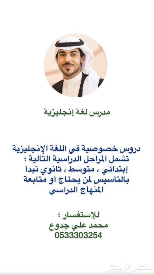 مدرس انجليزي - دروس خصوصية (شرق الرياض)