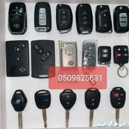 محل مفاتيح برمجه مفاتيح وريموتات السيارات