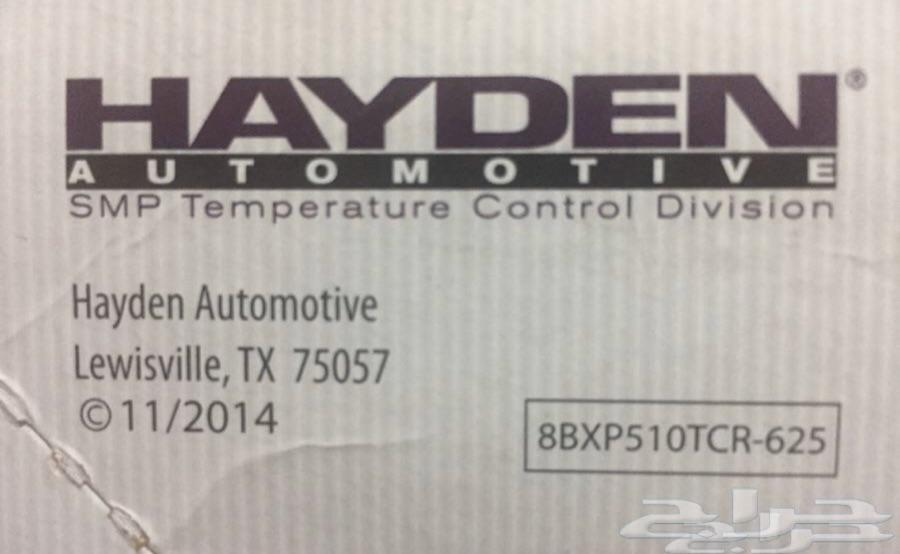 مبرد قير من نوع هايدن Hayden