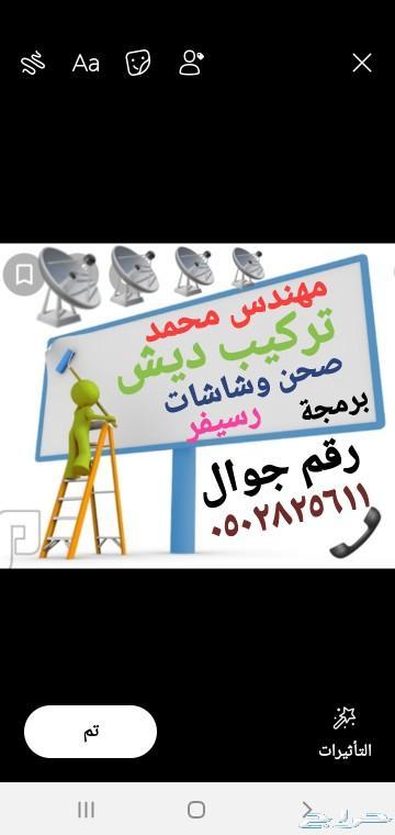 مهندس محمد تركيب ديش 0502825611