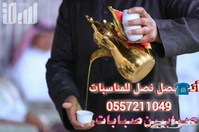 قهوجي وصبابين ابو محمد 0557211049 رجال ونساء