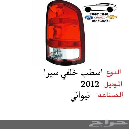 اسطب خلفي سيرا 2007-2012