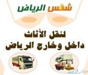 نقل اثاث منزلي داخل وخارج الرياض