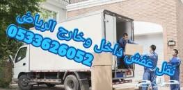 نقل العفش والاثاث المنزلي داخل وخارج الرياض