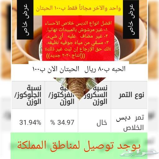 دبس خلاص اصلي ممتاز مضمون