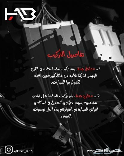 شاشة يارس 2014-2017من هاب HAB