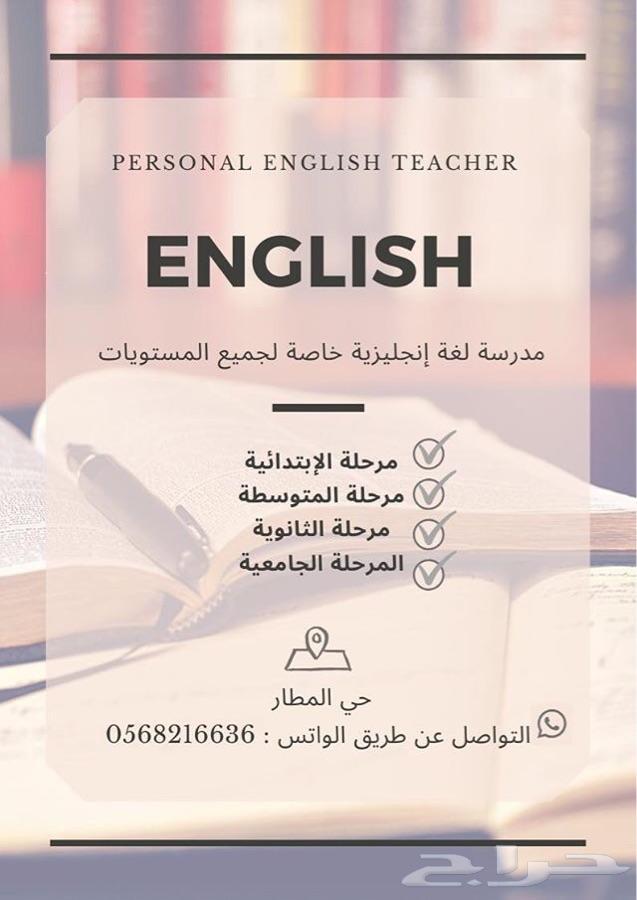مدرسه لغه انجليزيه لجميع المستويات
