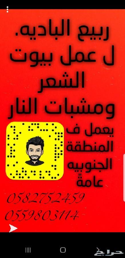 بيوت شعر ابو محمد السوري