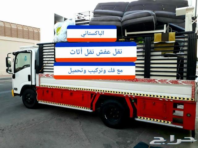 نقل عفش نقل أثاث  الباكستاني