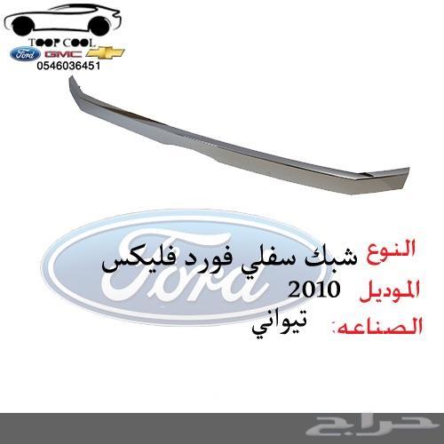 مراية فورد فلكس 2009-2012