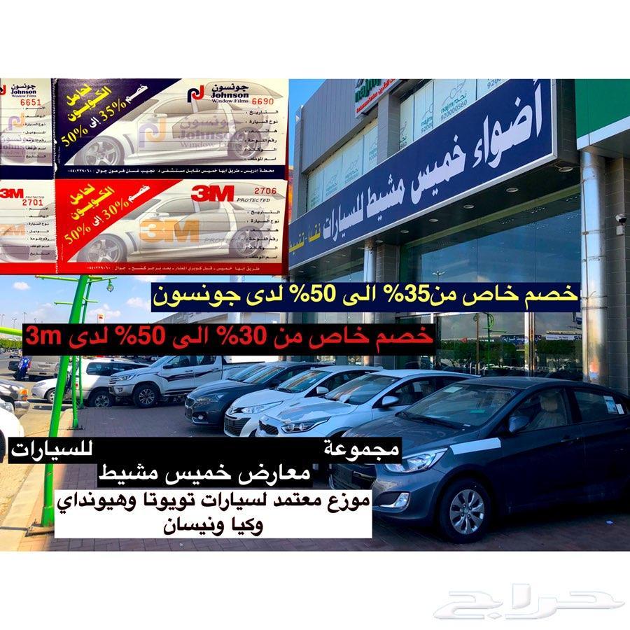 شاص 2019 فل كامل ونش 8 ريش سعودي