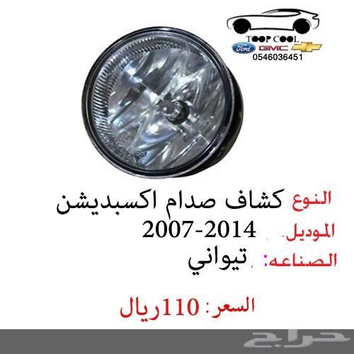 شمعة نور اكسبديشن مكحله 2007-2014