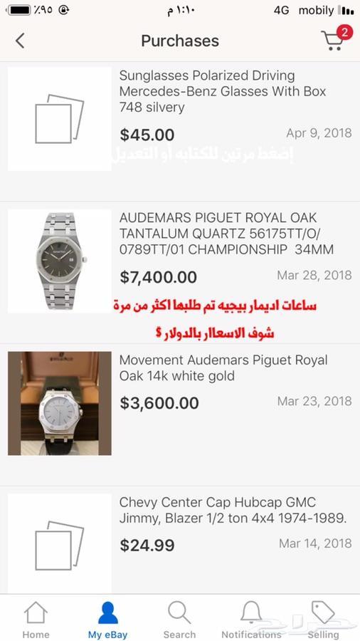 وسيط شراء من امازون وايباي amazon ebay
