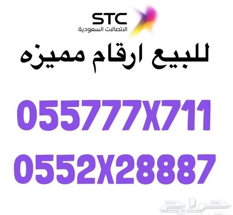 للبيع ارقام سوا (STC) مميزة