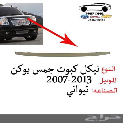 شبك دينالي 2007-2014
