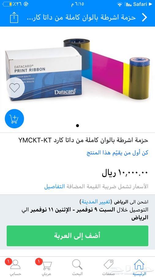 الرياض - السلام عليكم ورحمه