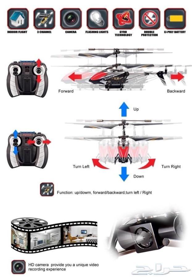 طائرة هليكوبتر بالريموت (أصلية ممتازة)