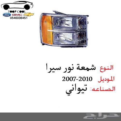 شمعة نور سيرا 2007-2012