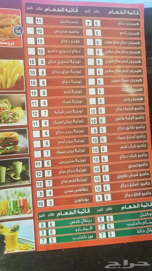 محتاج معلم وجبات سريعه يمني