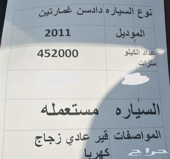 دادتسون 2011 غمارتين