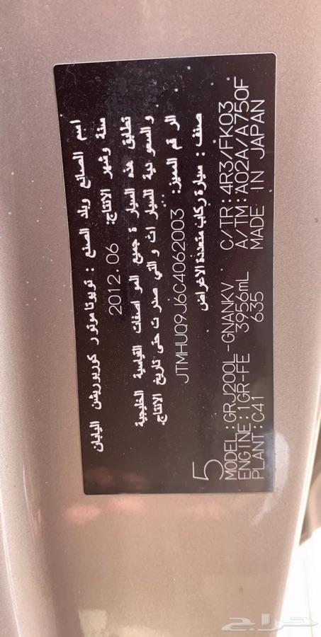 لاندكروزر 2012 ذهبي جي اكس أر