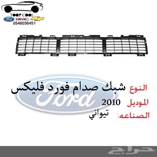 مراية فلكس 2009-2012