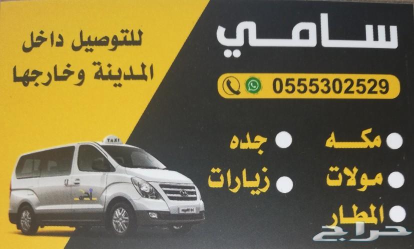 تاكسي للتوصيل داخل المدينه وخارجها