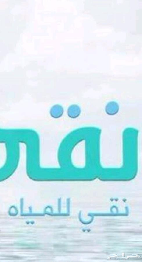 مندوب مياة نقي جدة