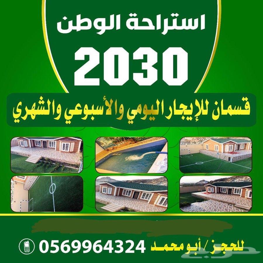 استراحة الوطن 2030