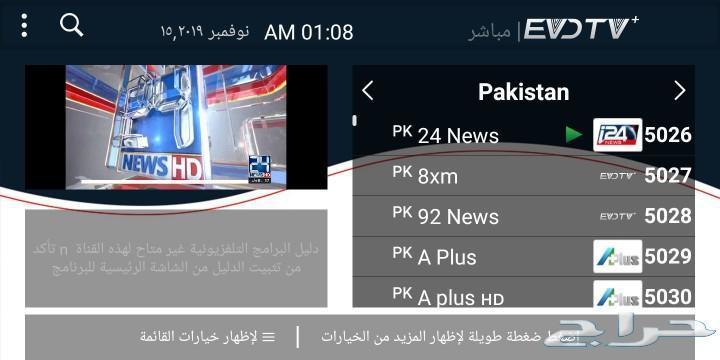 اللقنوات الترفيهية Evd tv على اي جهازEVD Iptv