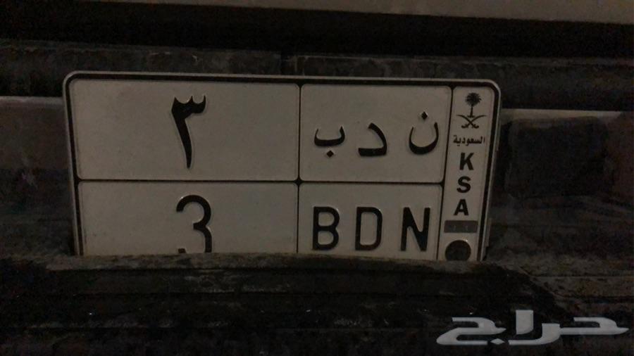 لوحه مميزه للبيع ن د ب 3