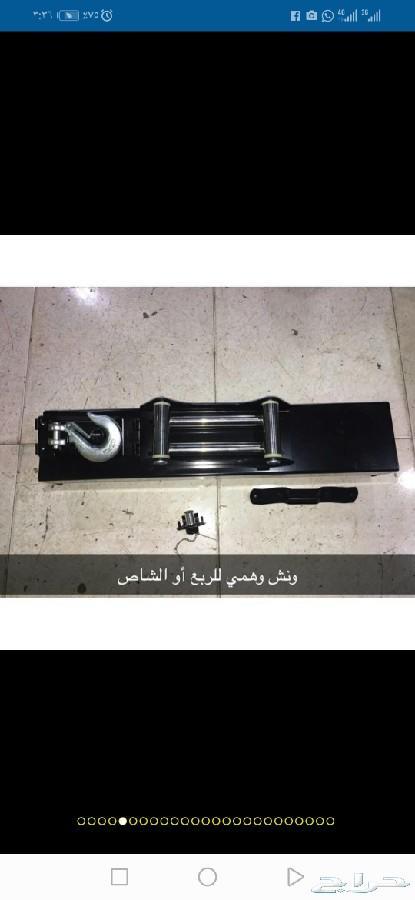 ابومحمد الي ترهيم الجيوب والشاصات والربع