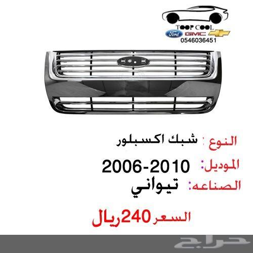 شبك اكسبلور فل كامل 2006-2010