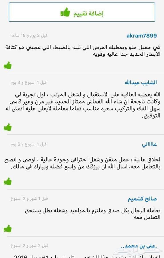 ستاير سيارات عازله عن شمس وللعوائل