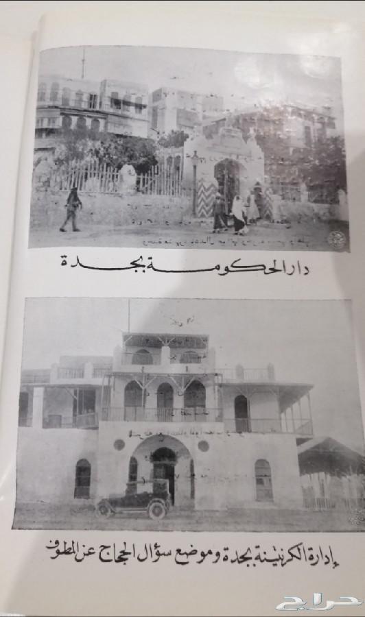 كتاب نادر دليل الحاج لعام 1362ه