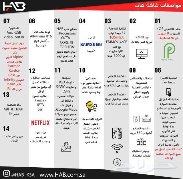 شاشة هاب HAB كامري 2007-2011