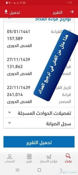 خدمة تقرير موجز للسيارات من نجم والمرور بمئه