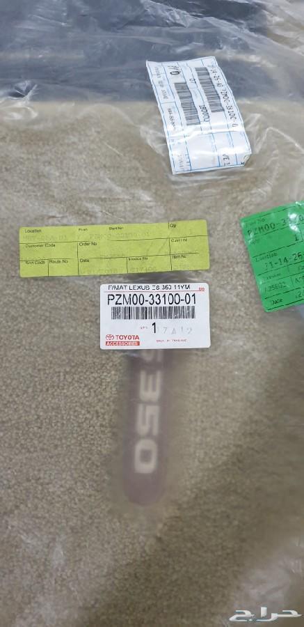 فرشات لكزس 2011 اي اس ES350