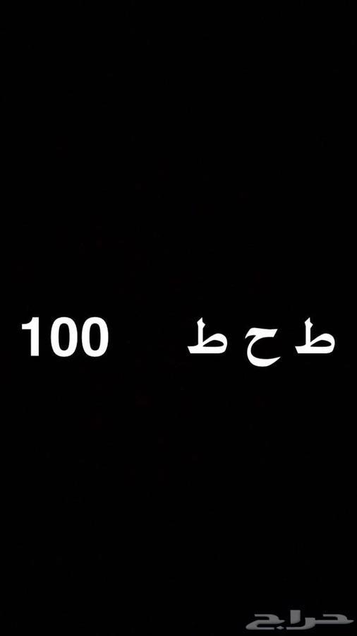 لوحة مميزه  ط ح ط 100